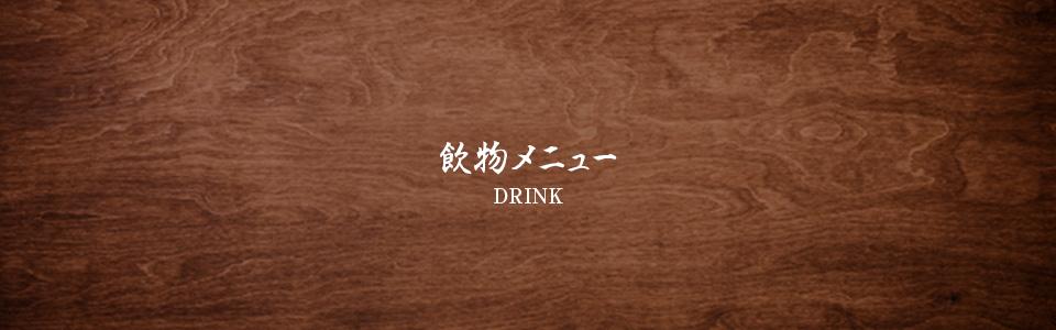 飲物メニュー