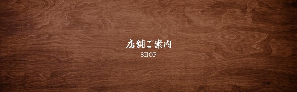 店舗ご案内